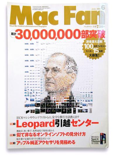 Mac Fan Japan